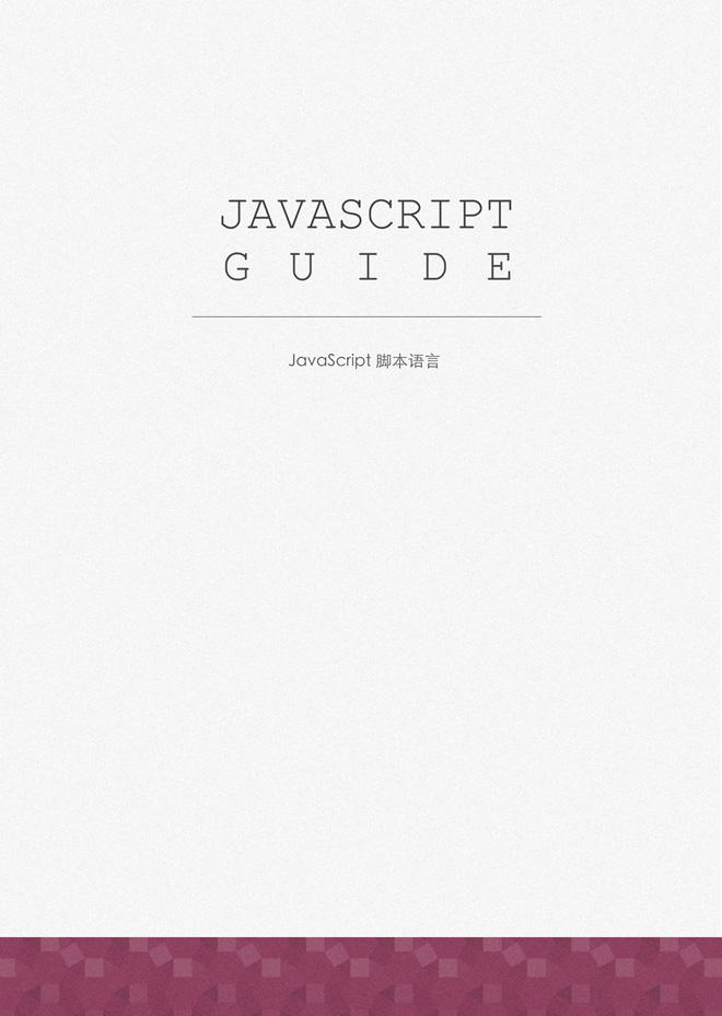 JavaScript 学习手册